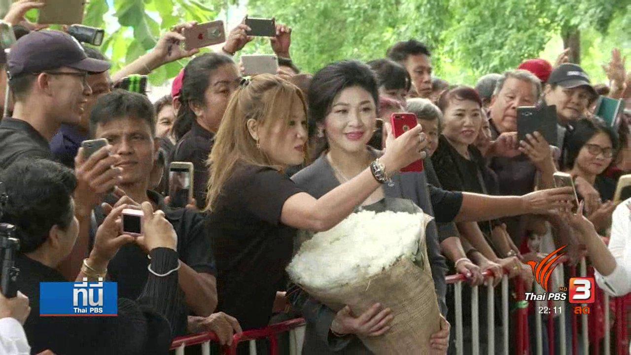 ที่นี่ Thai PBS - นัดสุดท้ายไต่สวนคดีจำนำข้าว