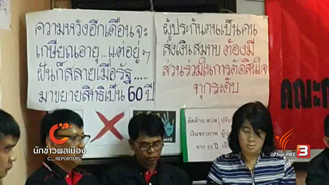 ที่นี่ Thai PBS - นักข่าวพลเมือง : คัดค้านขยายอายุการรับสิทธิบำนาญชราภาพ