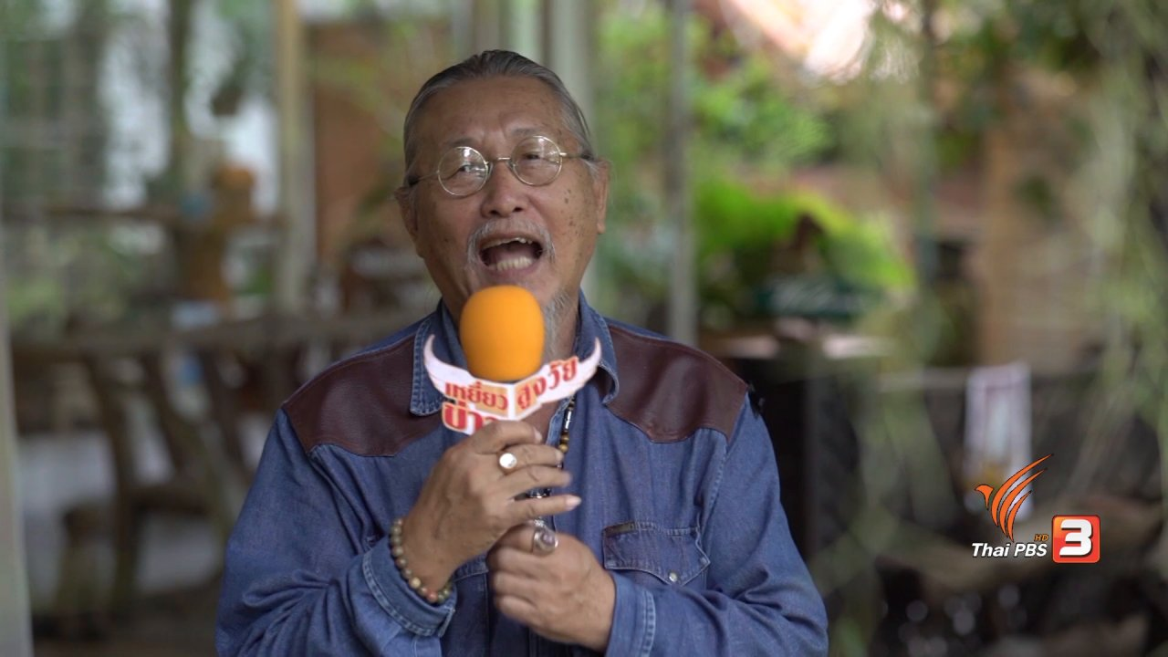 ลุยไม่รู้โรย - กาแฟกระวาน ชาเร่วหอม ของดีเมืองจันทบุรี