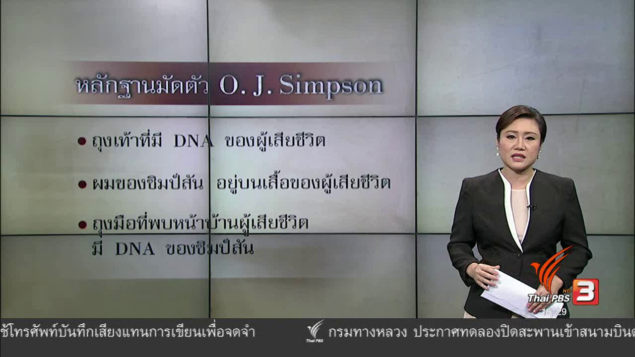 ข่าวค่ำ มิติใหม่ทั่วไทย - วิเคราะห์สถานการณ์ต่างประเทศ :  ย้อนรอยคดีแห่งศตวรรษ O.J.Simpson
