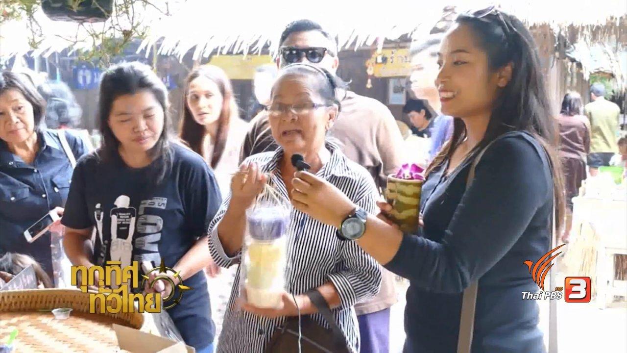 ทุกทิศทั่วไทย - อาชีพทั่วไทย : ข้าวหมากสมุนไพร 4 รส