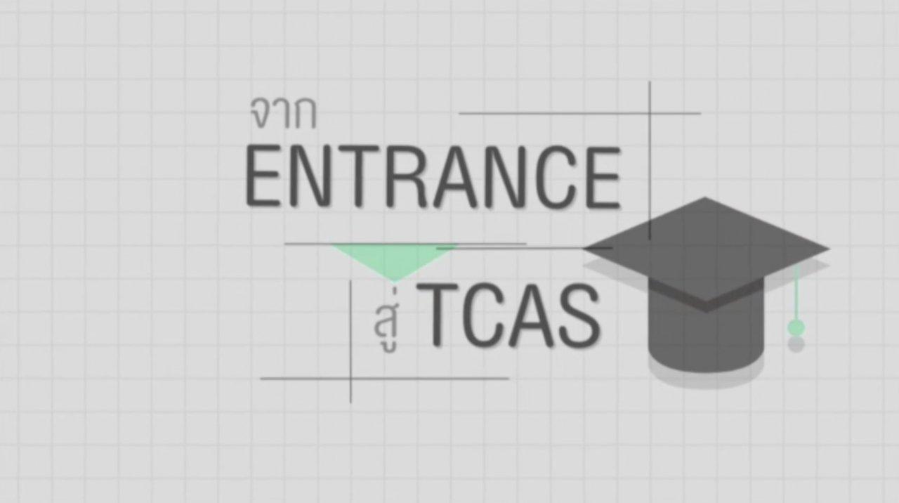 จาก ENTRANCE สู่ TCAS เปลี่ยนกี่ระบบปัญหาจบไหม?
