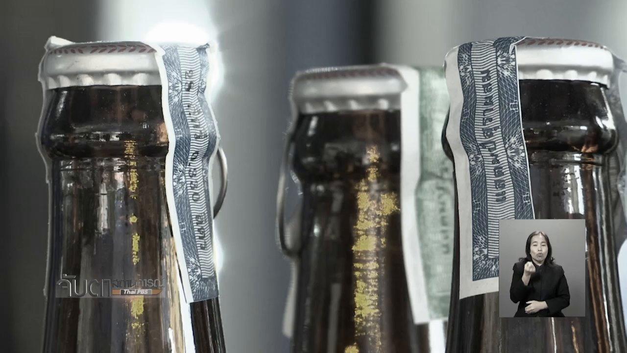 จับตาสถานการณ์ - ขายเบียร์สดในร้านสะดวกซื้อ ไม่ผิดกฎหมาย