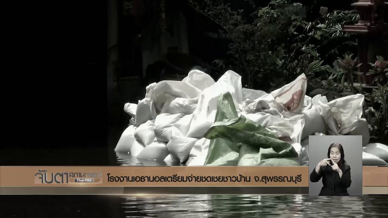 จับตาสถานการณ์ - โรงงานเอธานอลเตรียมจ่ายชดเชยชาวบ้าน จ.สุพรรณบุรี