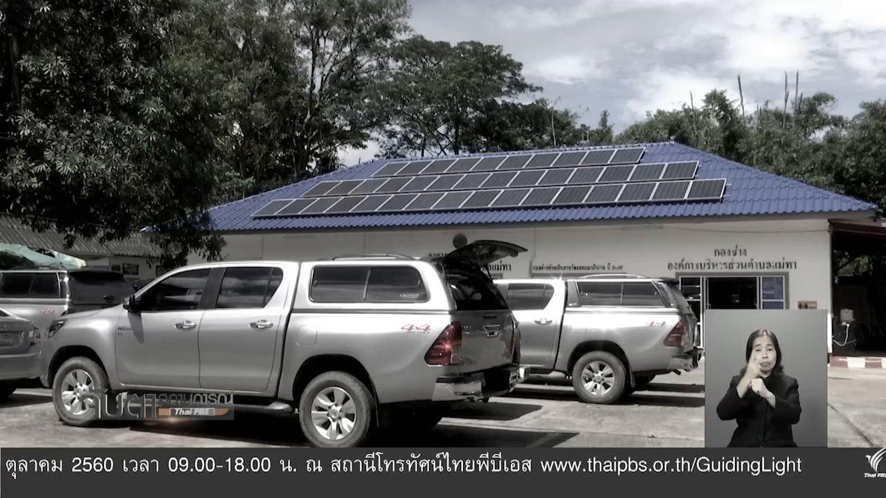 จับตาสถานการณ์ - ปัญหาโครงการพลังงานทดแทน อ.แม่ออน จ.เชียงใหม่