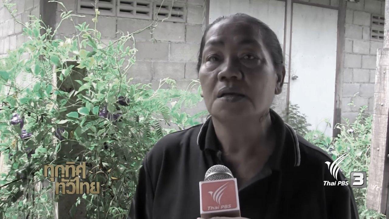 ทุกทิศทั่วไทย - ชุมชนทั่วไทย : รักษาสุขภาพด้วยพืชสมุนไพรในท้องถิ่น