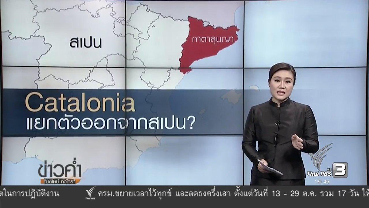 ข่าวค่ำ มิติใหม่ทั่วไทย - วิเคราะห์สถานการณ์ต่างประเทศ : Catalonia แยกตัวออกจากสเปน ?
