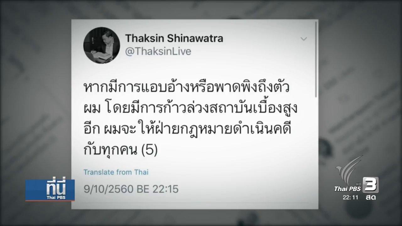 """ที่นี่ Thai PBS - """"ทักษิณ"""" ชี้แจง ถูกแอบอ้างชื่อ """"หมิ่นสถาบัน"""""""