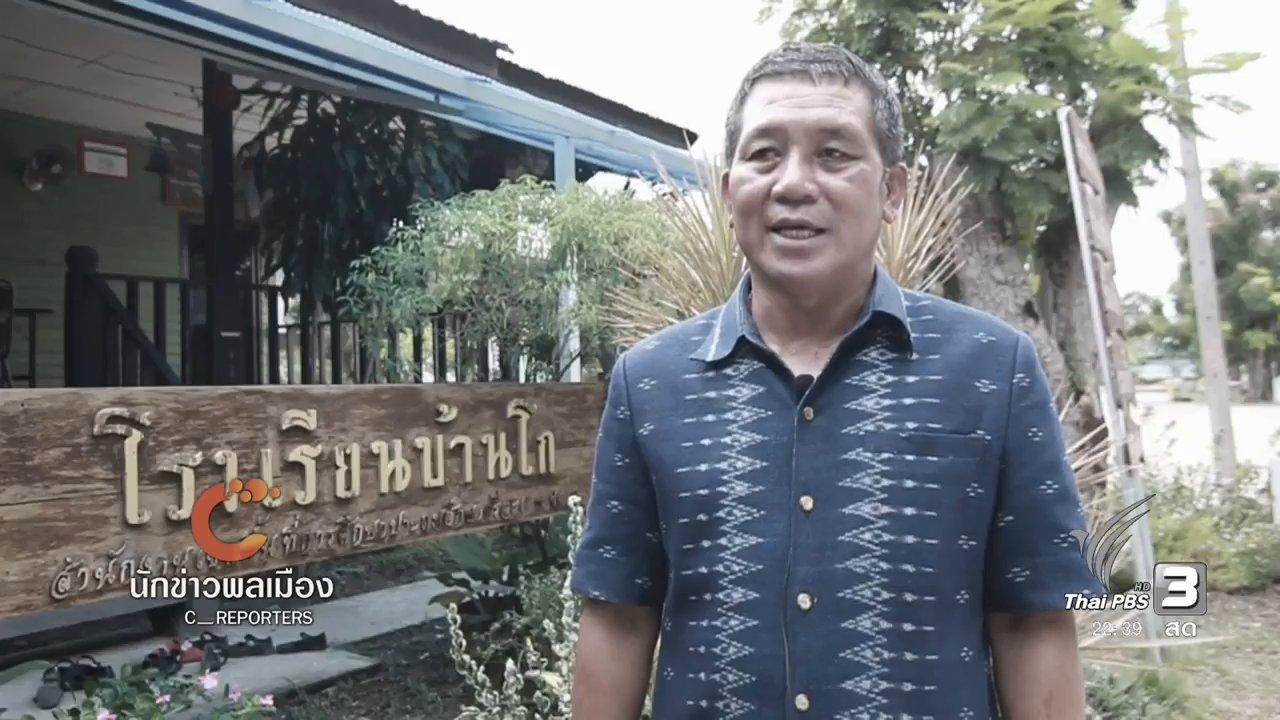 ที่นี่ Thai PBS - นักข่าวพลเมือง : ห้องเรียนสื่อสร้างสรรค์บ้านโก อ.ราษีไศล จ.ศรีสะเกษ
