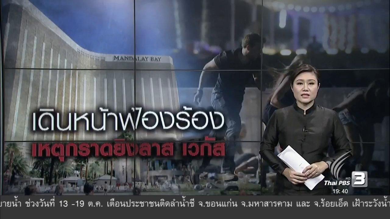 ข่าวค่ำ มิติใหม่ทั่วไทย - วิเคราะห์สถานการณ์ต่างประเทศ : เดินหน้าฟ้องร้อง เหตุกราดยิงลาส เวกัส
