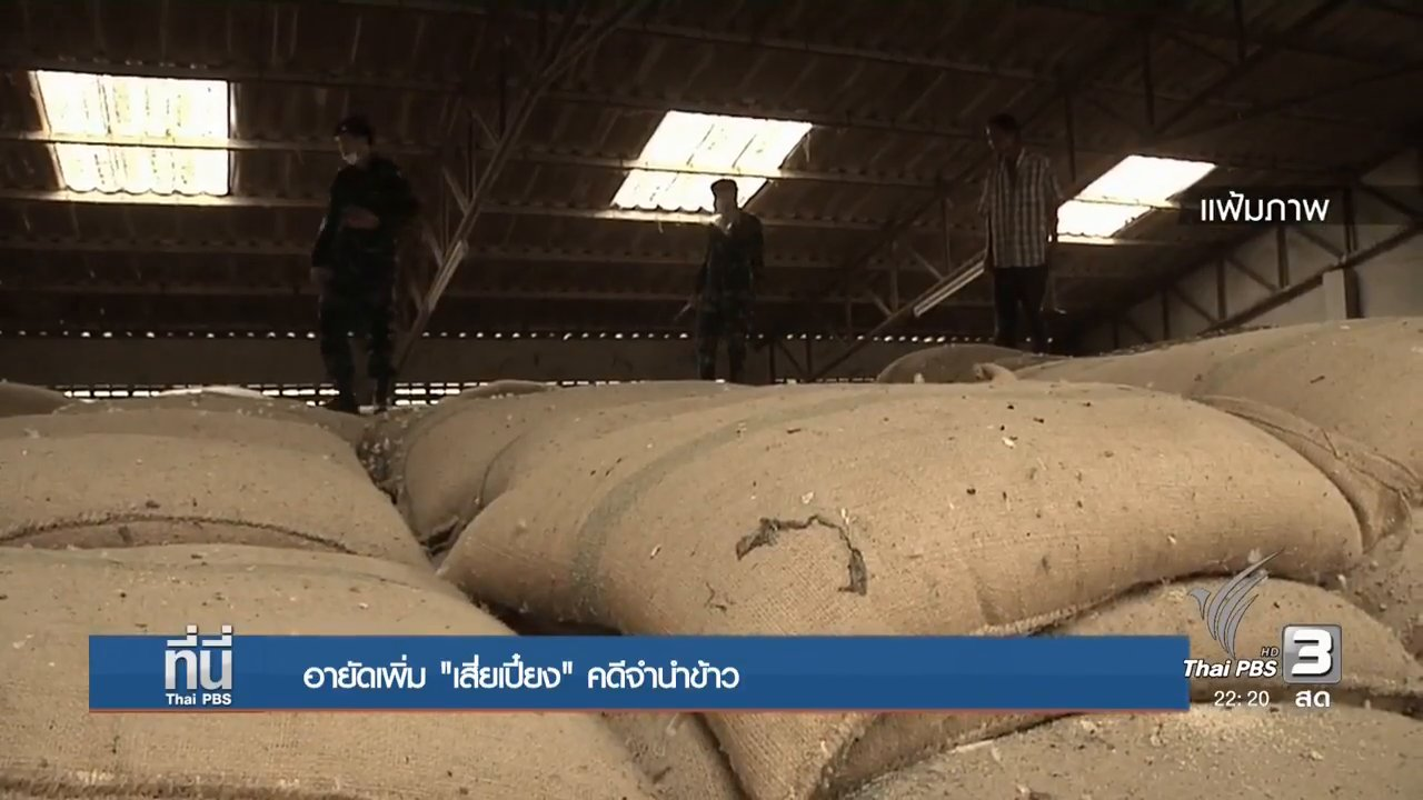 """ที่นี่ Thai PBS - อายัดเพิ่ม 2,300 ล้าน คดีจำนำข้าว เชื่อมโยง """"ลูกเสี่ยเปี๋ยง"""""""