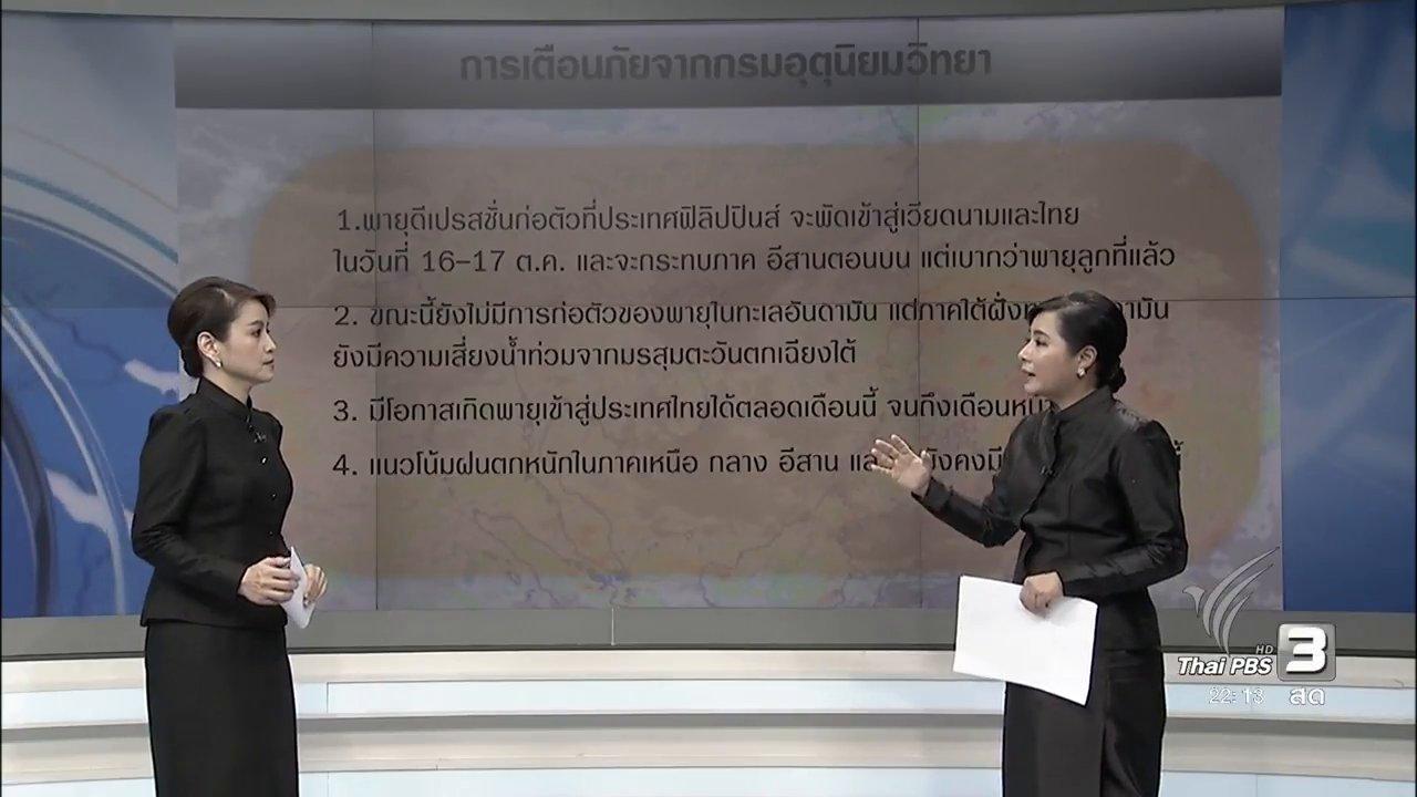 ที่นี่ Thai PBS - กรมอุตุฯเตือน อีสานฝนตกหนัก 16 ต.ค.