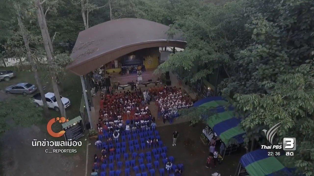 ที่นี่ Thai PBS - นักข่าวพลเมือง : ชาติพันธุ์กะเหรี่ยงน้อมรำลึก ในหลวง ร.9