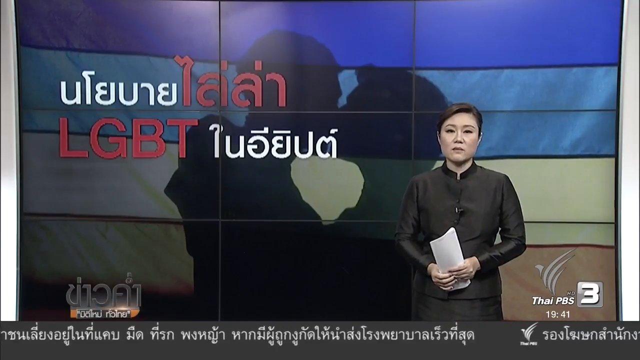 ข่าวค่ำ มิติใหม่ทั่วไทย - วิเคราะห์สถานการณ์ต่างประเทศ : นโยบายไล่ล่า LGBT ในอียิปต์
