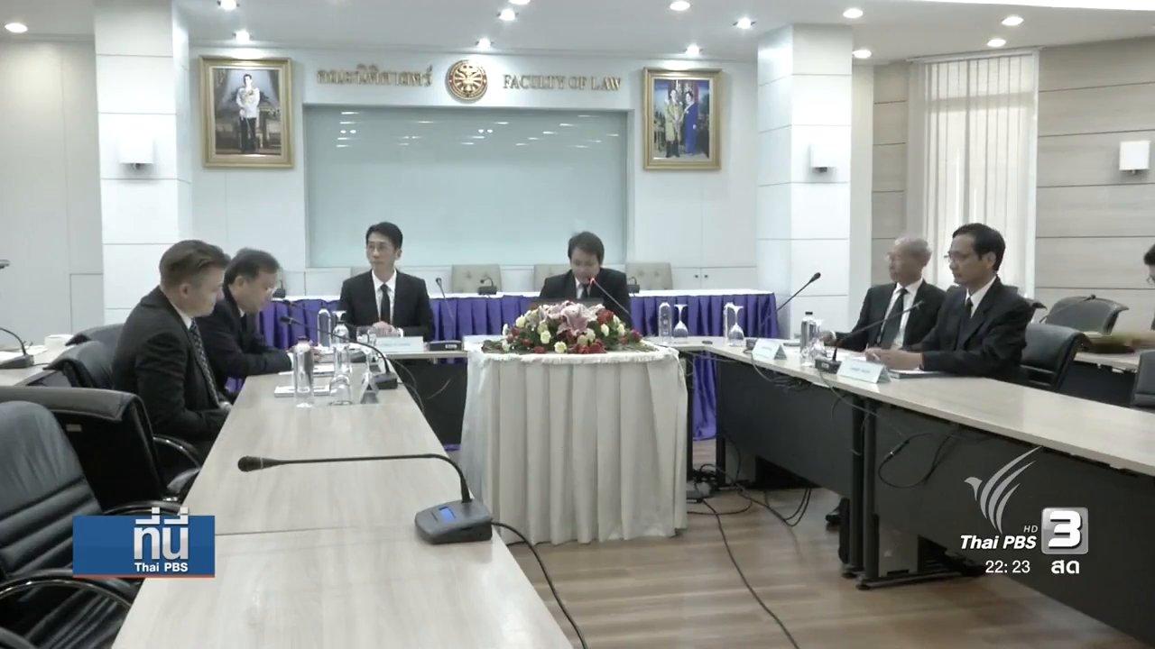 ที่นี่ Thai PBS - เสนอเลิกใช้เงินประกันตัว