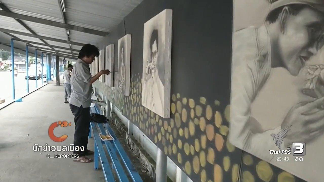 ที่นี่ Thai PBS - นักข่าวพลเมือง : แต่งเต้มดอกดาวเรืองถวายในหลวงรัชกาลที่ 9