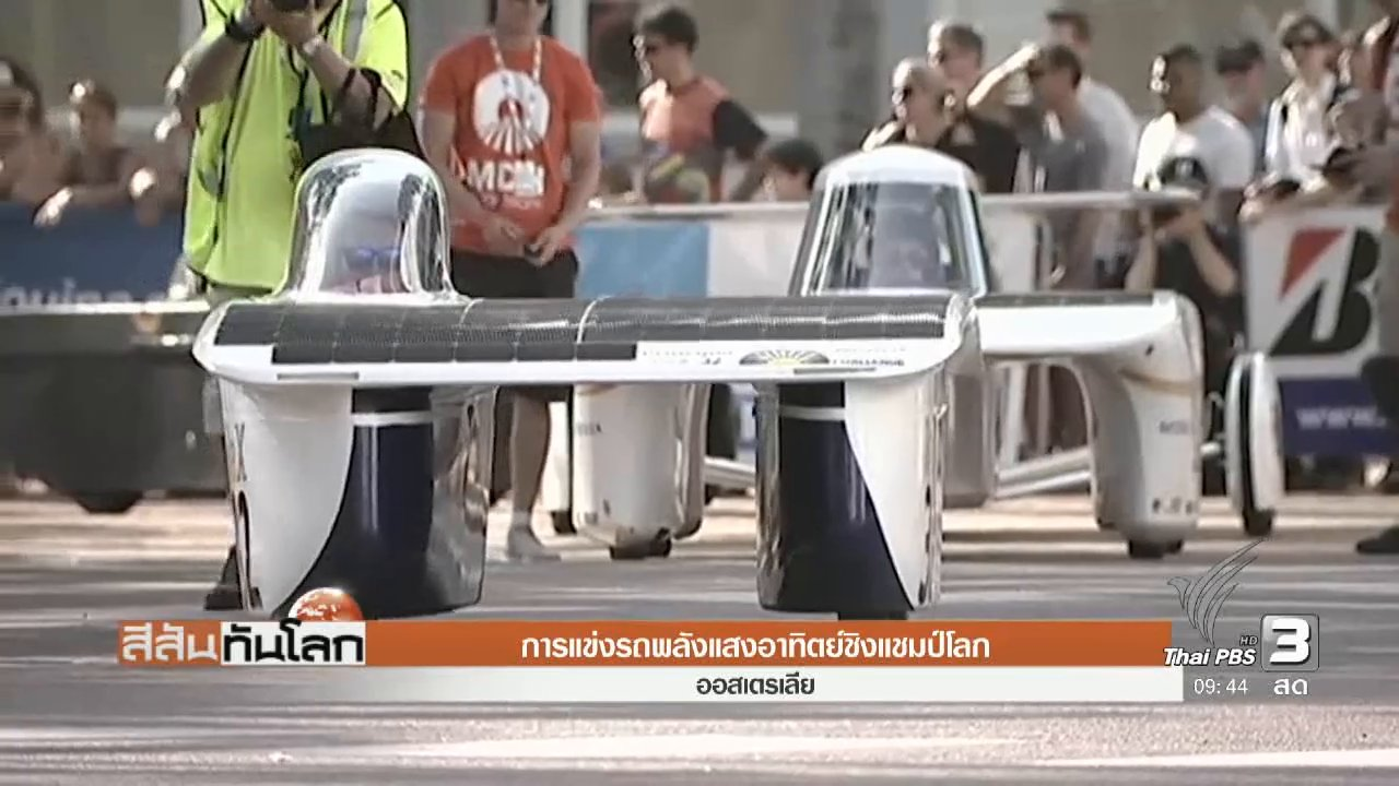 สีสันทันโลก - การแข่งรถพลังแสงอาทิตย์ชิงแชมป์โลก