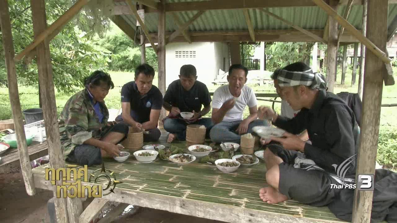 """ทุกทิศทั่วไทย - วิถีทั่วไทย : """"ต่ง"""" ดักจับปลา"""