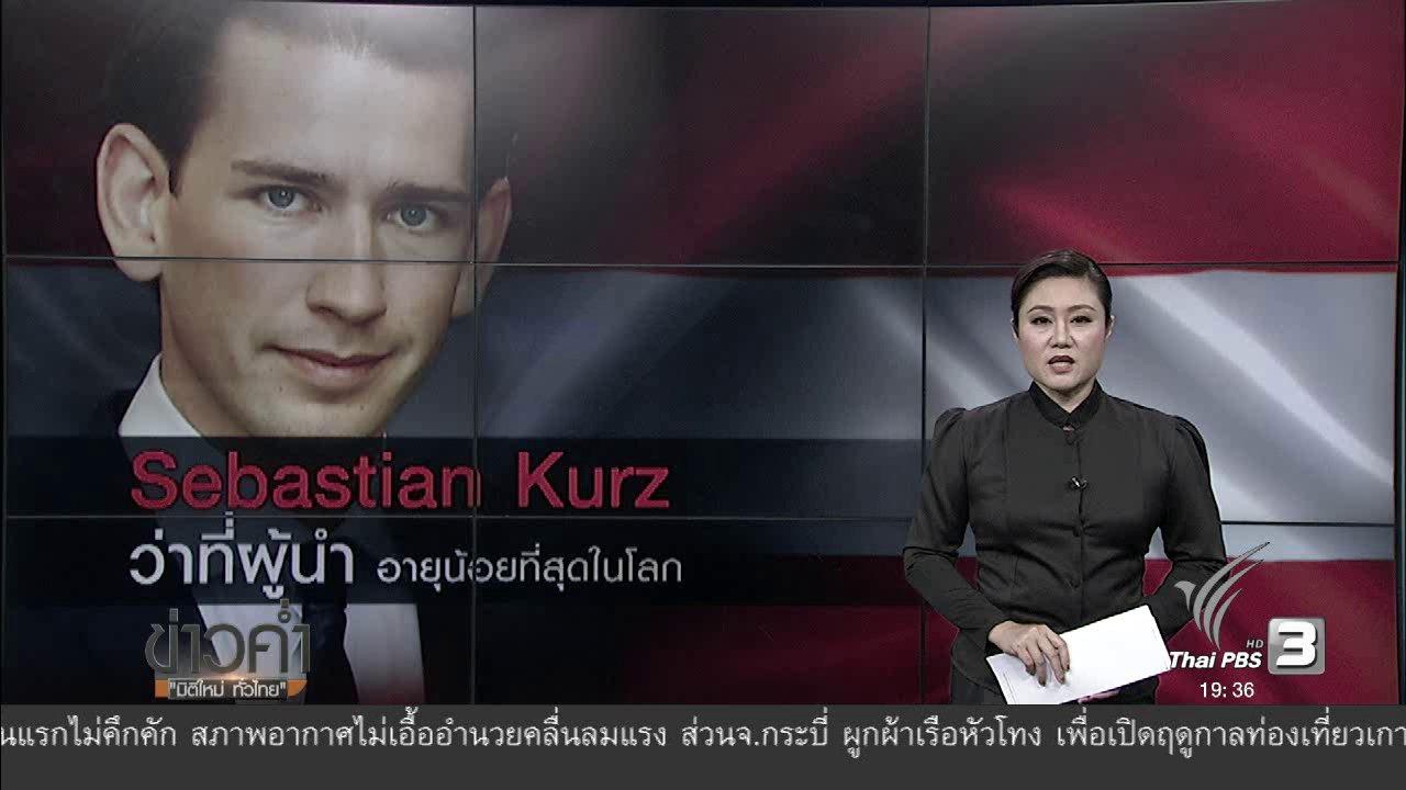 ข่าวค่ำ มิติใหม่ทั่วไทย - วิเคราะห์สถานการณ์ต่างประเทศ : ว่าที่ผู้นำคนใหม่ของออสเตรีย