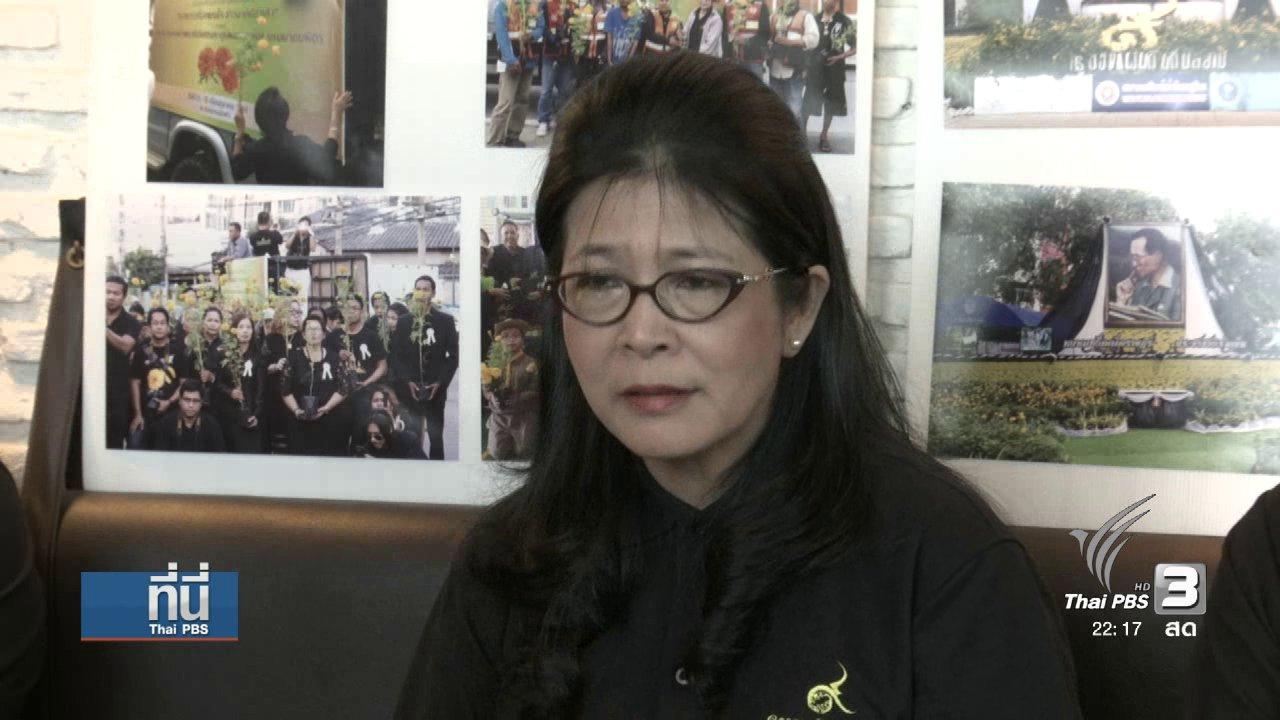 ที่นี่ Thai PBS - คุณหญิงสุดารัตน์ชี้แจง ขึ้นรถคล้ายหาเสียง