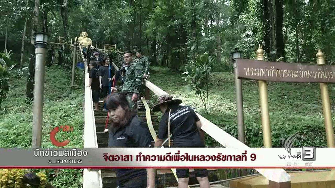 ที่นี่ Thai PBS - นักข่าวพลเมือง : จิตอาสา ทำความดีเพื่อในหลวงรัชกาลที่ 9