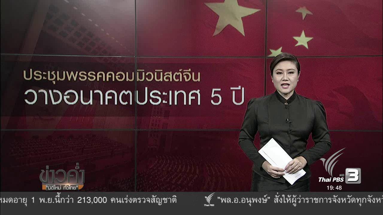 ข่าวค่ำ มิติใหม่ทั่วไทย - วิเคราะห์สถานการณ์ต่างประเทศ : พรรคคอมมิวนิสต์จีนประชุมกำหนดอนาคตประเทศ
