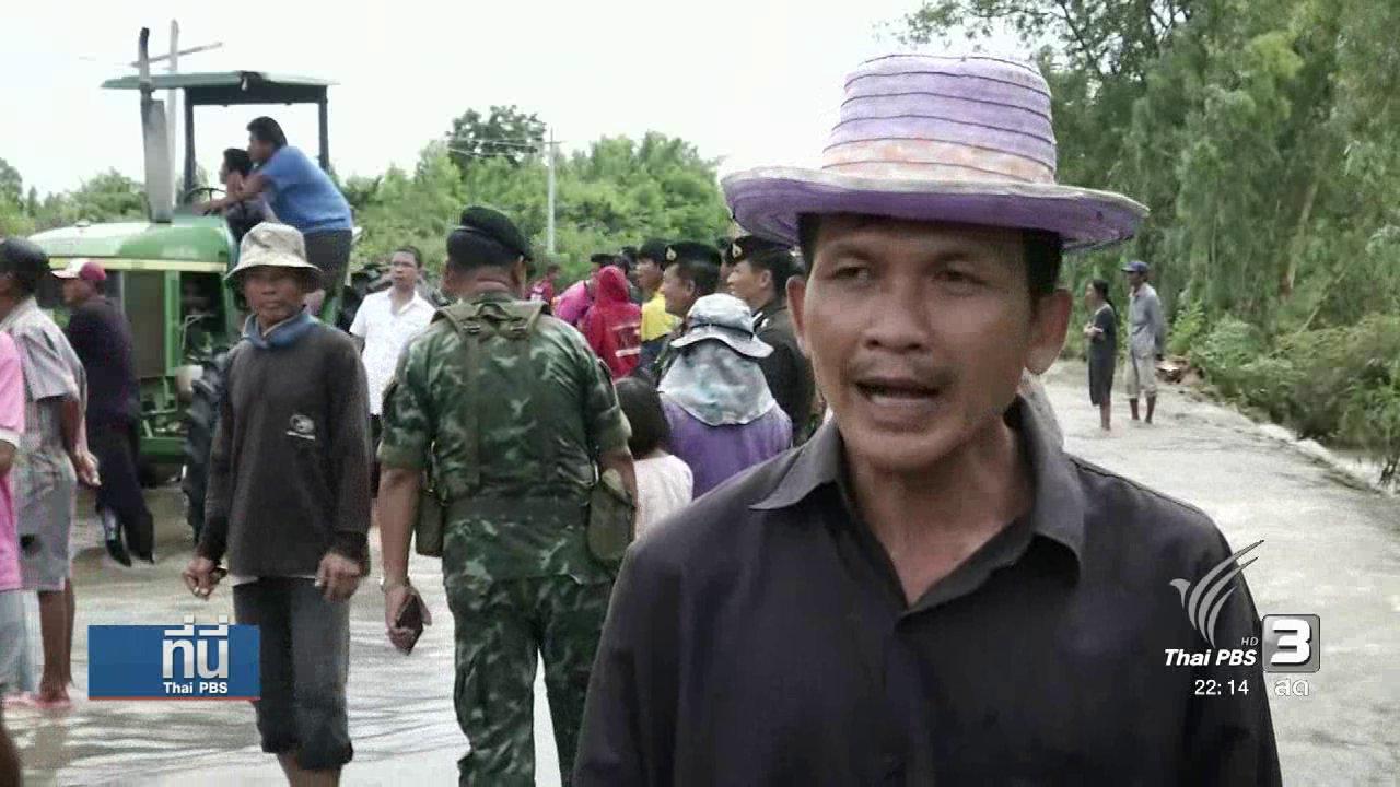 ที่นี่ Thai PBS - คันดินอ่างเก็บน้ำหนองโสนขาด น้ำทะลักท่วมทุ่งนา 200 ไร่