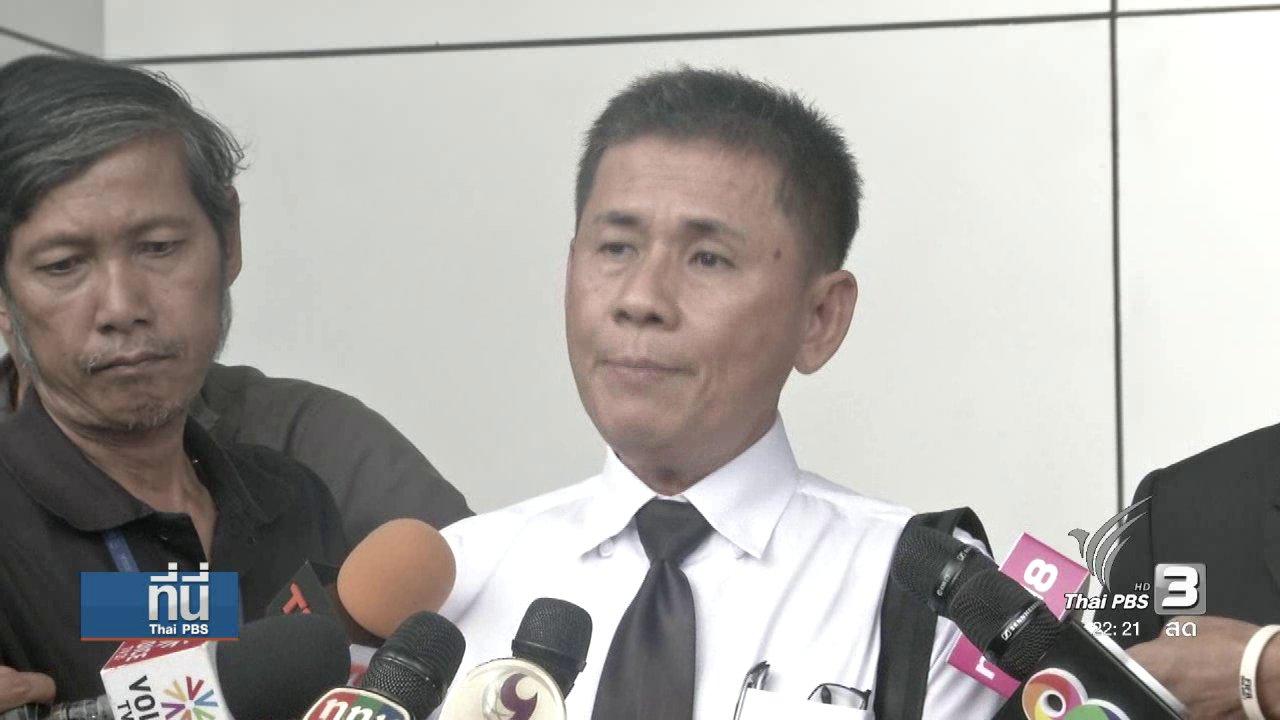 ที่นี่ Thai PBS - พิพากษาคดี นรต.เสียชีวิตจากการฝึกกระโดดร่ม