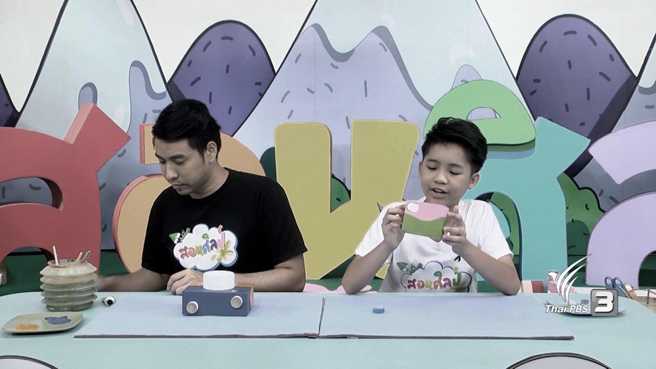 สอนศิลป์ - ไอเดียสอนศิลป์ : กล้องกล่องกระดาษ