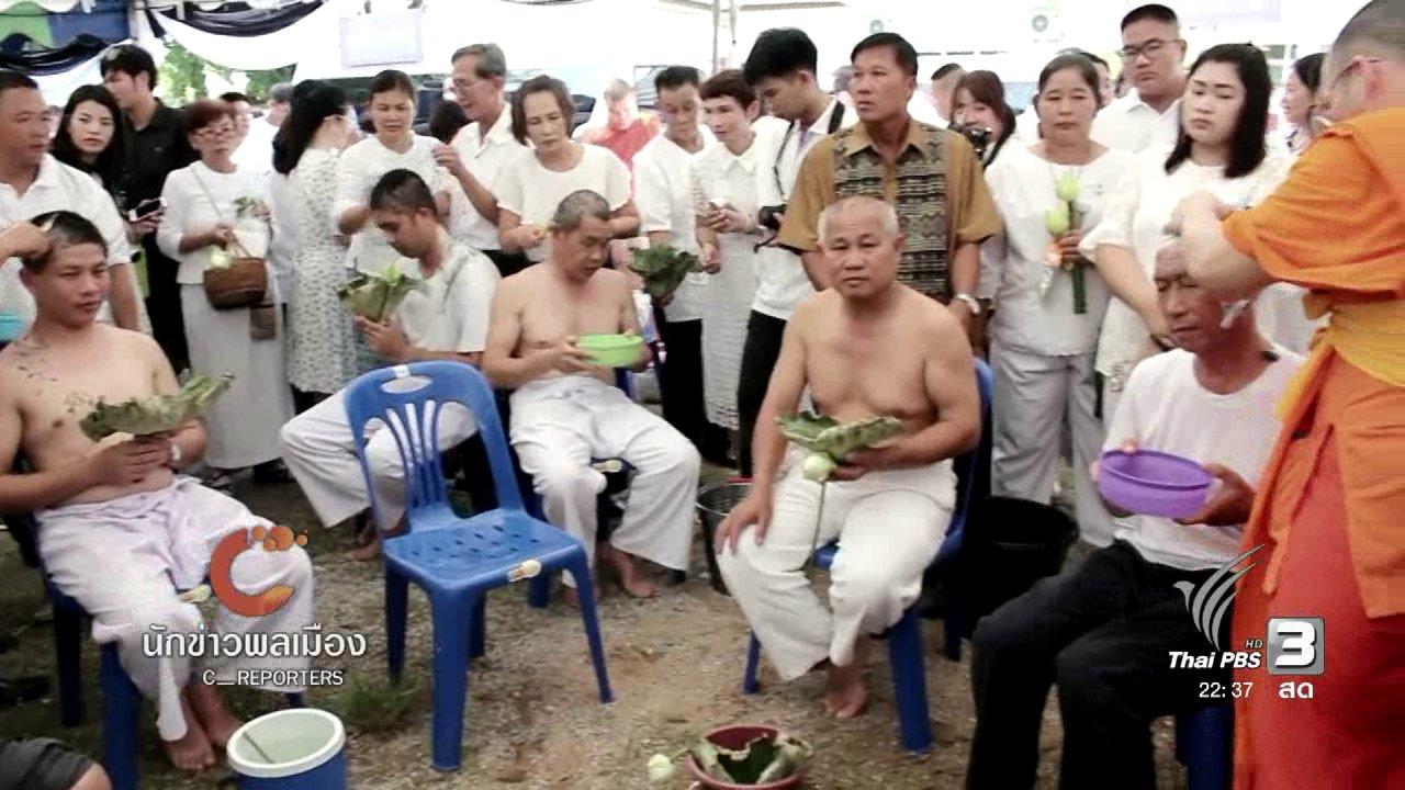 ที่นี่ Thai PBS - นักข่าวพลเมือง : บรรพชาอุปสมบทหมู่ถวายในหลวง รัชกาลที่ ๙