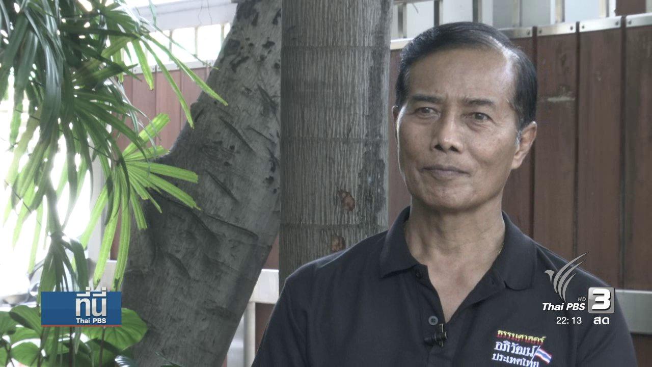 """ที่นี่ Thai PBS - หาผลลัพธ์ """"ปฏิรูปประเทศ"""" ก่อนเลือกตั้ง"""