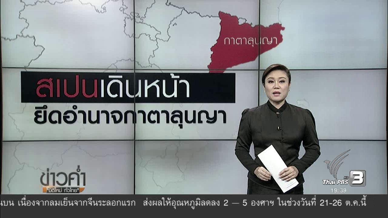 ข่าวค่ำ มิติใหม่ทั่วไทย - วิเคราะห์สถานการณ์ต่างประเทศ : รัฐบาลสเปนเดินหน้ายึดอำนาจแคว้นกาตาลุนญา