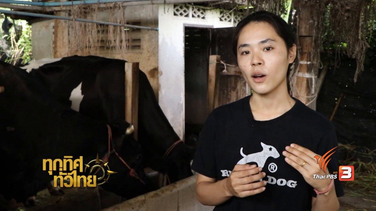 ทุกทิศทั่วไทย - วิถีทั่วไทย : ว่าที่บัณฑิตใหม่ ทุนมูลนิธิพระบารมีปกเกล้า(ในพระบรมราชูปถัมภ์)