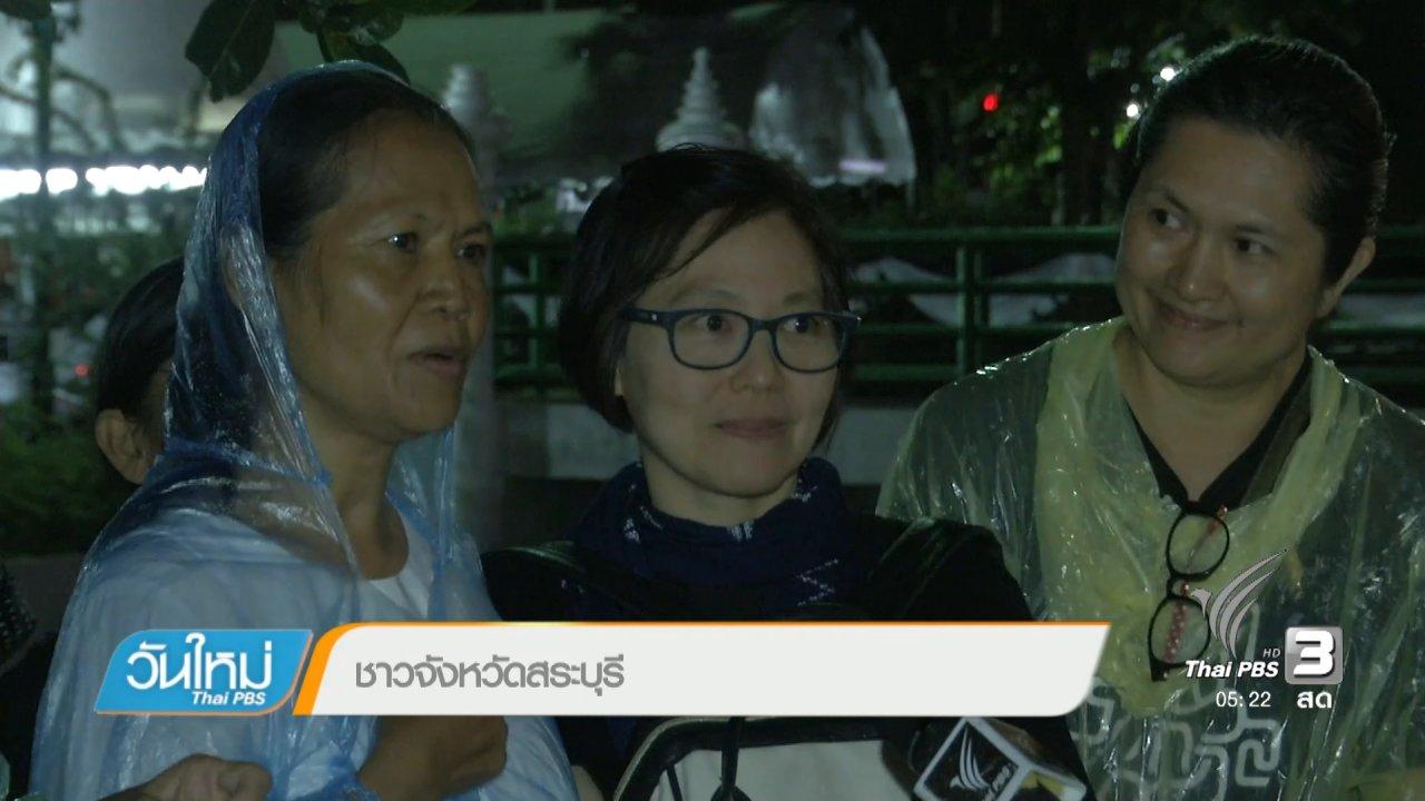วันใหม่  ไทยพีบีเอส - ประชาชนรอร่วมงานพระราชพิธีถวายพระเพลิงในหลวง รัชกาลที่ 9