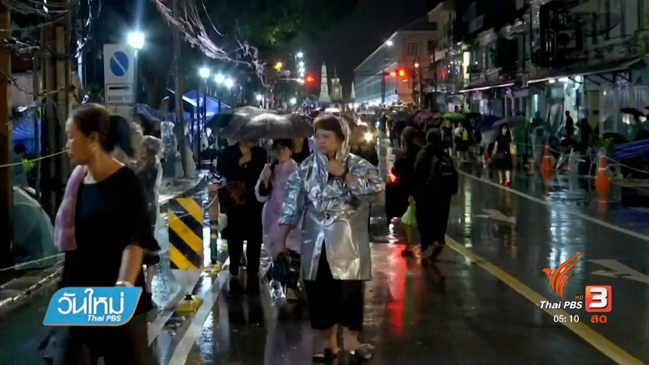 วันใหม่  ไทยพีบีเอส - ประชาชนรอเข้าจุดคัดกรองสนามหลวงท่ามกลางสายฝน