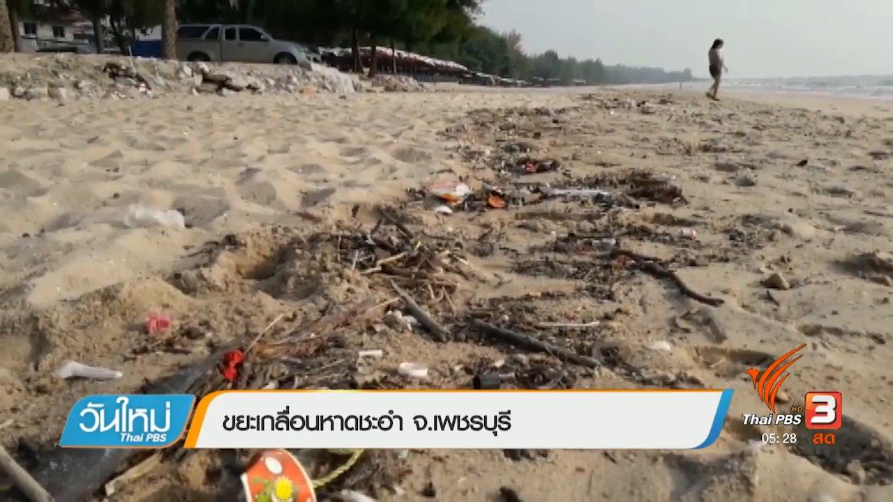 วันใหม่  ไทยพีบีเอส - ขยะเกลื่อนหาดชะอำ จ.เพชรบุรี