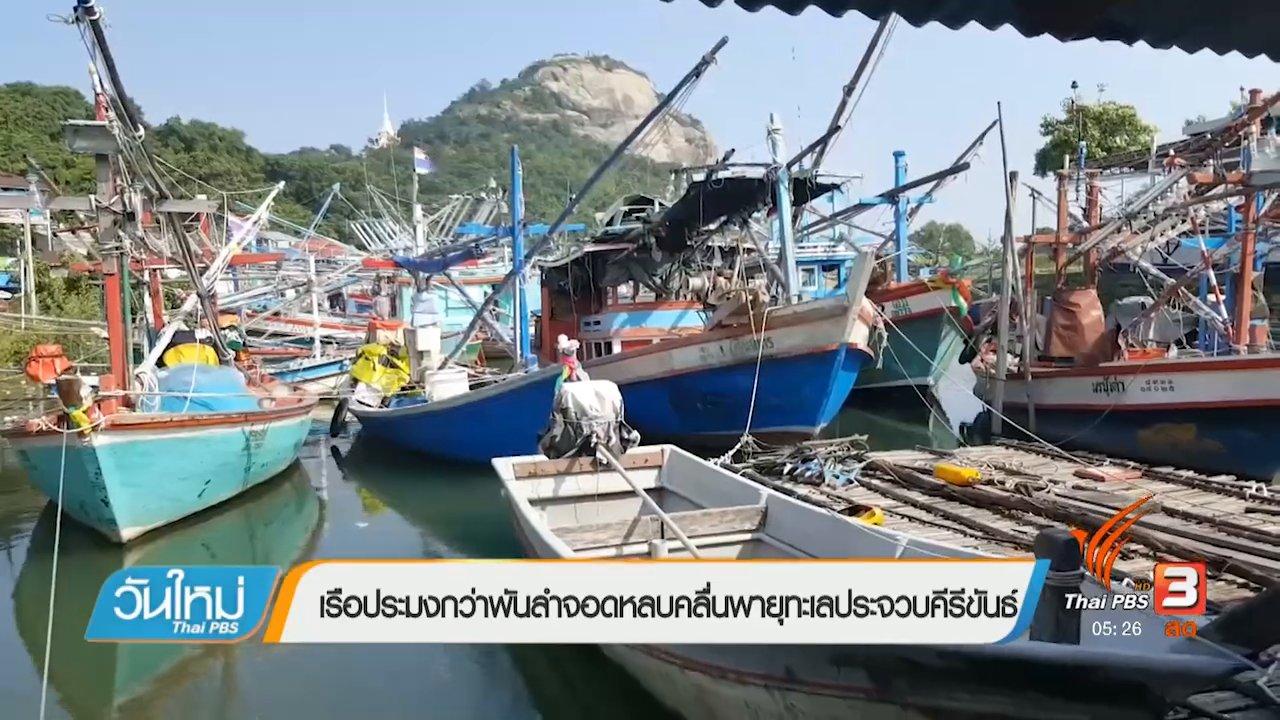 วันใหม่  ไทยพีบีเอส - เรือประมงกว่าพันลำจอดหลบคลื่นพายุทะเลประจวบคีรีขันธ์