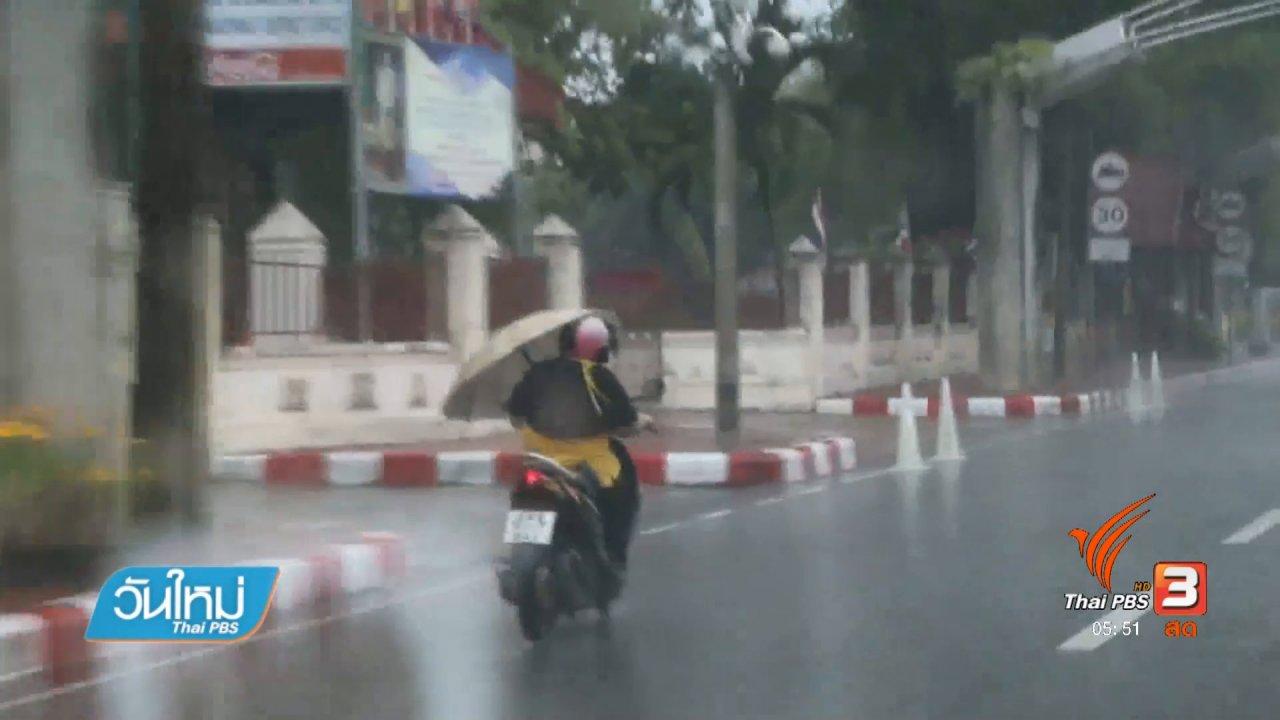 วันใหม่  ไทยพีบีเอส - นราธิวาสฝนตกต่อเนื่องน้ำขังที่ลุ่มและทุ่งนาแล้ว