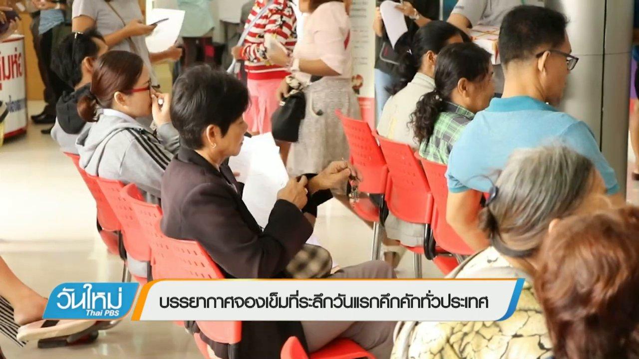 วันใหม่  ไทยพีบีเอส - บรรยากาศจองเหรียญที่ระลึกวันแรกคึกคักทั่วประเทศ
