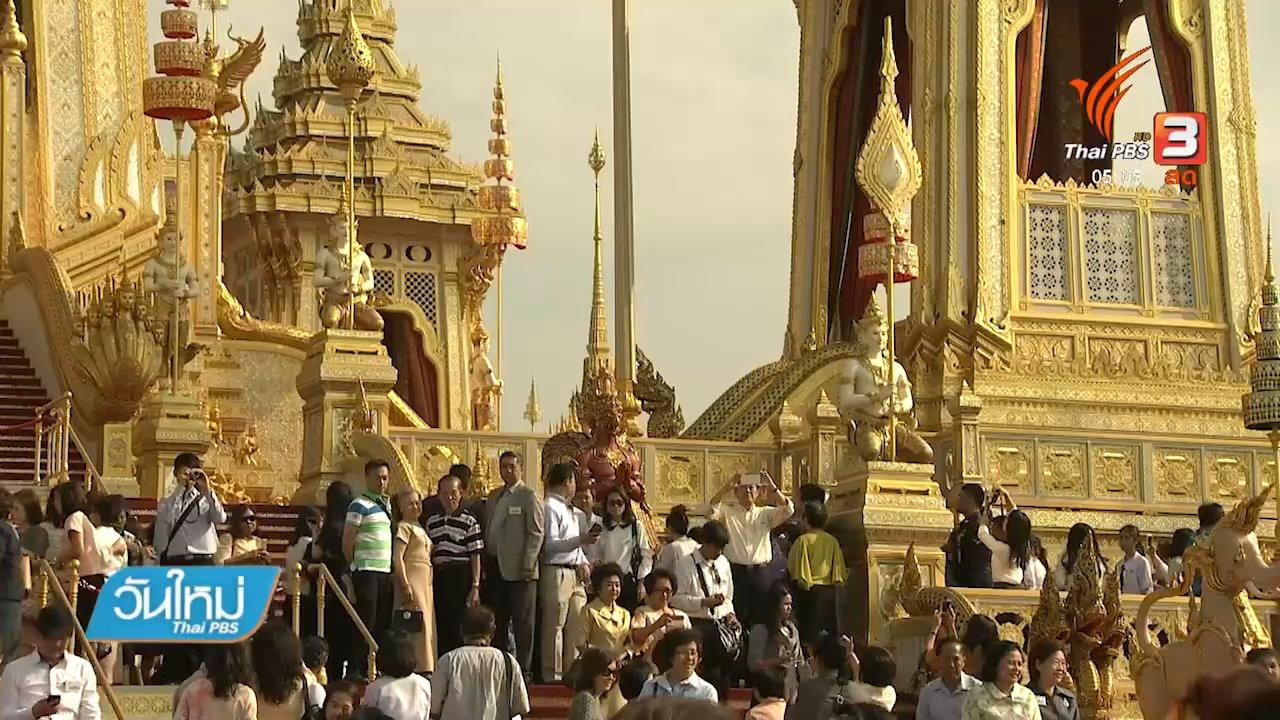 วันใหม่  ไทยพีบีเอส - เปิดนิทรรศการงานพระราชพิธี-พระเมรุมาศ