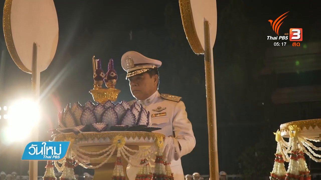วันใหม่  ไทยพีบีเอส - จ.สุโขทัยจัดพิธีรับไฟพระฤกษ์ และ พระประทีบพระราชทาน