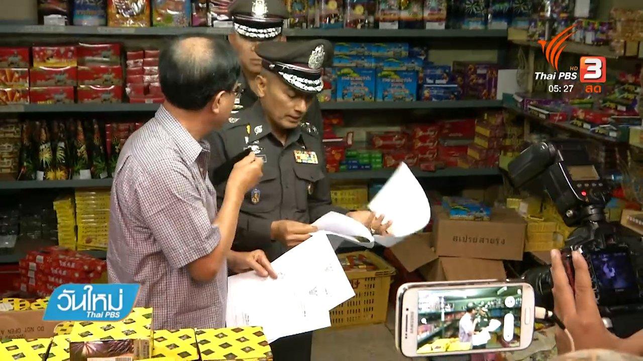 วันใหม่  ไทยพีบีเอส - ยืนยันดำเนินคดีผู้ขายและเล่นพลุ-ประทัด วันลอยกระทง