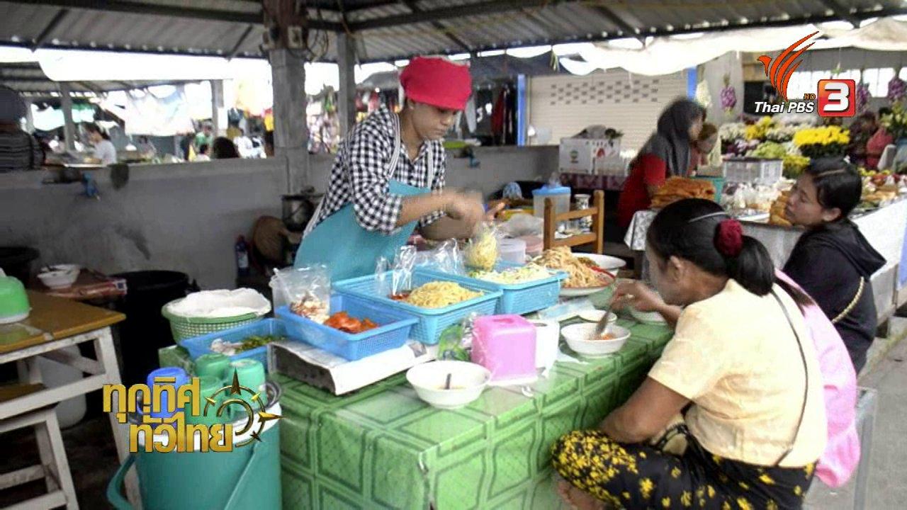 ทุกทิศทั่วไทย - วิถีทั่วไทย : อาหารพม่า