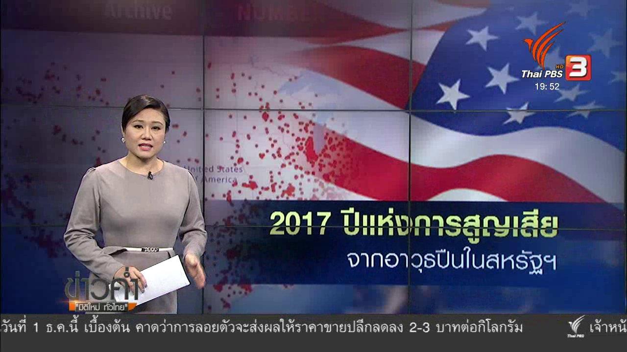 ข่าวค่ำ มิติใหม่ทั่วไทย - วิเคราะห์สถานการณ์ต่างประเทศ : 2017 ปีแห่งการสูญเสีย จากอาวุธปืนในสหรัฐฯ