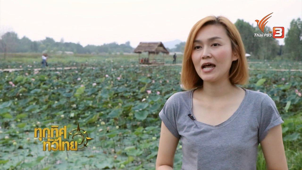 ทุกทิศทั่วไทย - วิถีทั่วไทย : ตลาดอมยิ้ม จ.ราชบุรี