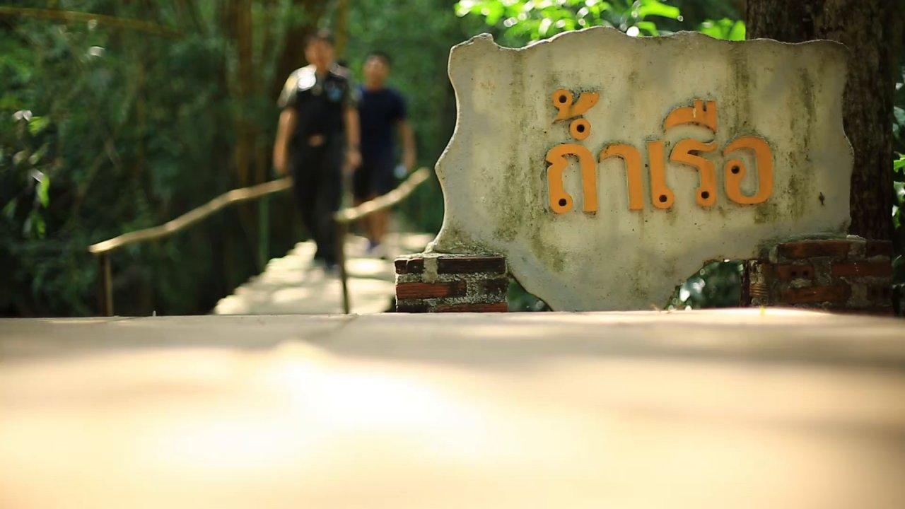 ทั่วถิ่นแดนไทย - ถ้ำผาท่าพล