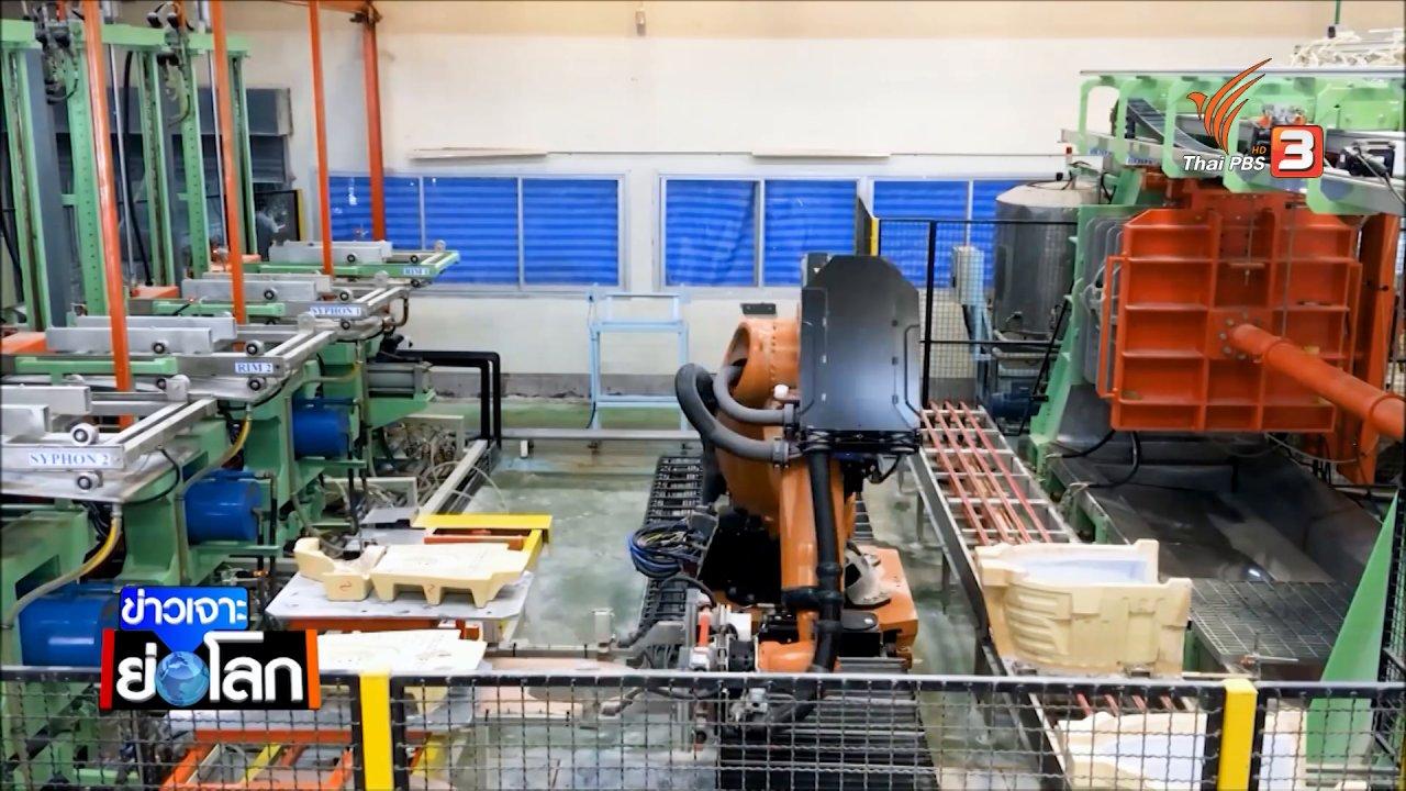 ข่าวเจาะย่อโลก - ทิศทางอุตสาหกรรมไทย นำเข้าหุ่นยนต์ ท้าทายผู้ใช้แรงงาน