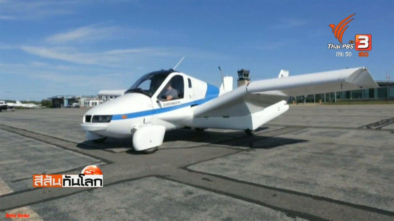 สีสันทันโลก - บริษัทจีนเตรียมผลิตรถบินได้