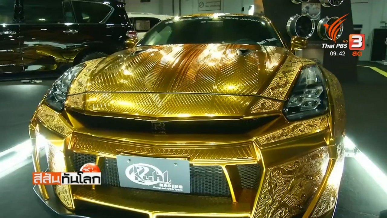 สีสันทันโลก - รถสปอร์ตทองสุดหรูในงานมอเตอร์โชว์