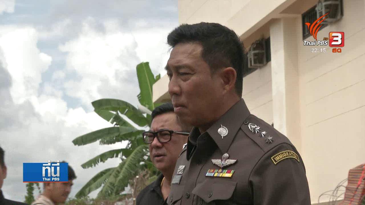 ที่นี่ Thai PBS - เร่งค้นหาชาวอุยเกอร์หลบหนีจาก ตม. อ.สะเดา จ.สงขลา